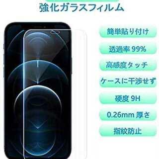 iPhone12 / 12pro ガラスフィルム(保護フィルム)