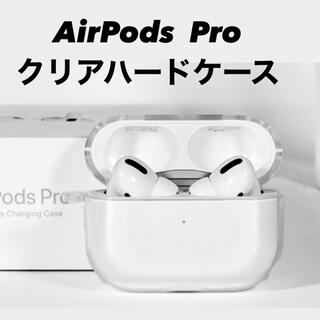 AirPods pro クリアハードケース カナビラ2個付【フォロー割】(モバイルケース/カバー)