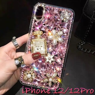 【iPhone12/12Proケース】ラインストーンデコ キラキラビジュー(iPhoneケース)