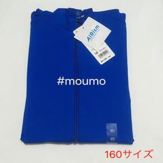 UNIQLO - ●値下不可●UNIQLO キッズ エアリズム UVカット パーカ ブルー 160