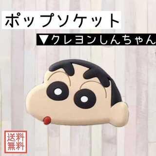 可愛い??クレヨンしんちゃん ポップソケット スタンド スマホリング スマホ(iPhoneケース)