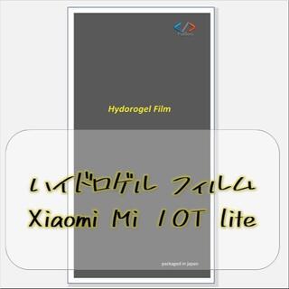 Xiaomi mi10T lite  用 ハイドロゲルフィルム 1枚(保護フィルム)