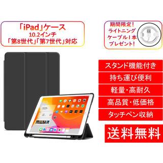 手帳型iPadケース 10.2インチ用 「第7世代」「第8世代」対応 送料無料(iPadケース)