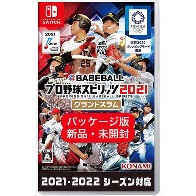 Nintendo Switch(ニンテンドースイッチ)のプロ野球スピリッツ2021 グランドスラム プロスピ2021 パッケージ版 新品 エンタメ/ホビーのゲームソフト/ゲーム機本体(家庭用ゲームソフト)の商品写真