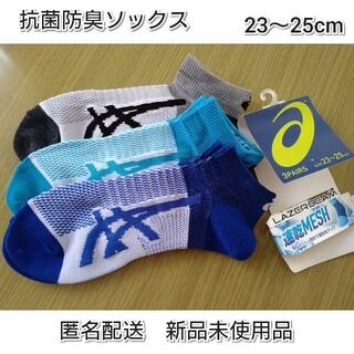 asics - キッズ 夏用靴下 asics 23センチ 24センチ 25センチ 抗菌防臭加工