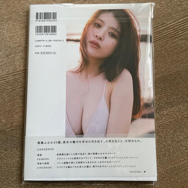 ふみかのまんなか 馬場ふみかフォトブック エンタメ/ホビーの本(アート/エンタメ)の商品写真