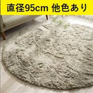 【6色】 円形 シャギーラグ インテリア 直径95cm ホワイト 他カラー有(ラグ)