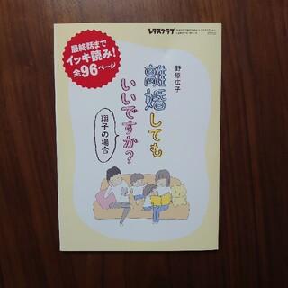 カドカワショテン(角川書店)の離婚してもいいですか? レタスクラブ付録(女性漫画)
