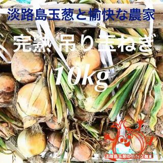 淡路島 完熟 吊り玉ねぎ 10kg たまねぎ 玉葱 タマネギ(野菜)
