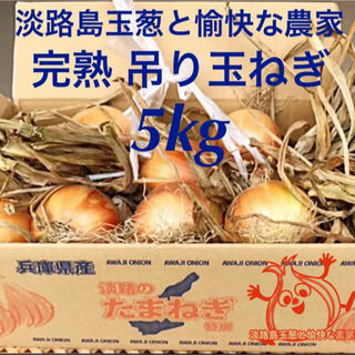 淡路島 完熟 吊り玉ねぎ 5kg たまねぎ 玉葱 タマネギ