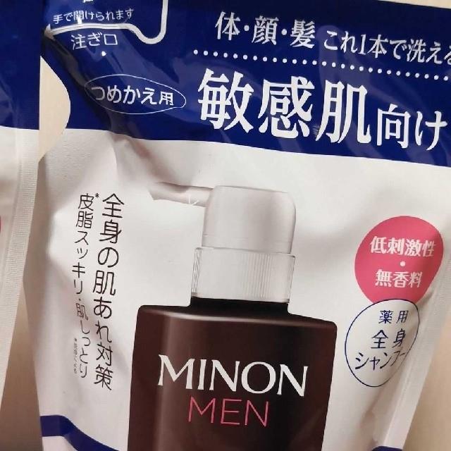 【2袋】ミノンメン 薬用全身シャンプー 詰め替え つめかえ 詰替え コスメ/美容のボディケア(ボディソープ/石鹸)の商品写真