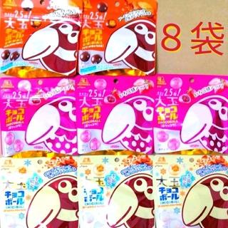大玉チョコボール【8袋】いちごショコラ クランチキャラメル ホワイトキャラメル