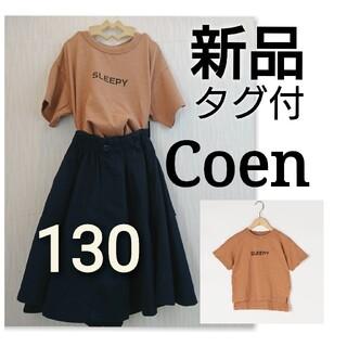 coen - 新品 タグ付 Coen キッズ Tシャツ 130