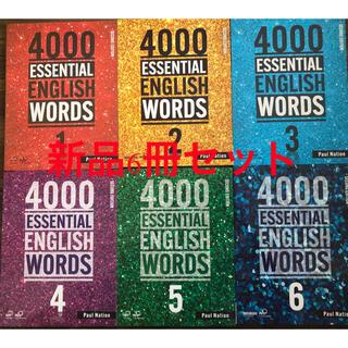 新品 英語学習4000 Essential English Words 6冊(語学/参考書)
