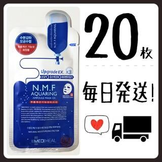 【20枚】メディヒール mediheal N.M.F NMF アクアリング