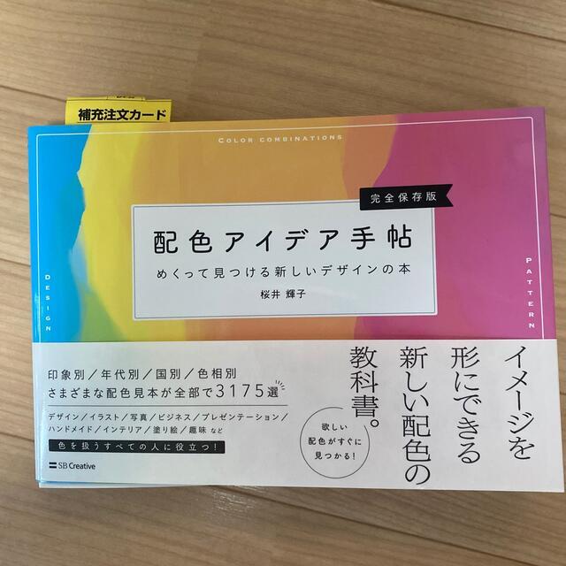 配色アイデア手帖 めくって見つける新しいデザインの本[完全保存版] エンタメ/ホビーの本(アート/エンタメ)の商品写真