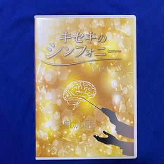 奇跡のシンフォニー(ヒーリング/ニューエイジ)