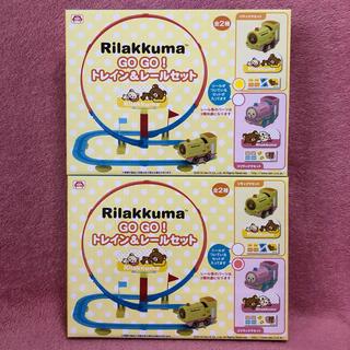 【新品】リラックマ  ♡ GO!GO! トレイン & レール 全2種 セット