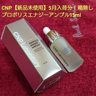 CNP - CNP【新品未使用】プロポリスエナジーアンプル 15ml箱無し