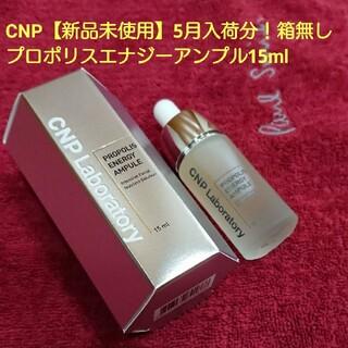 チャアンドパク(CNP)のCNP 【新品未使用】   プロポリスエナジーアンプル 15ml 箱無し(美容液)
