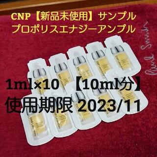 チャアンドパク(CNP)のCNP 【新品未使用】プロポリスエナジーアンプルサンプル 1ml×10(美容液)