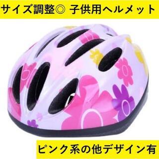 ★即日発送★ 女の子用 ヘルメット サイズ調整◎ ピンク花1 他デザイン有(ウエア)