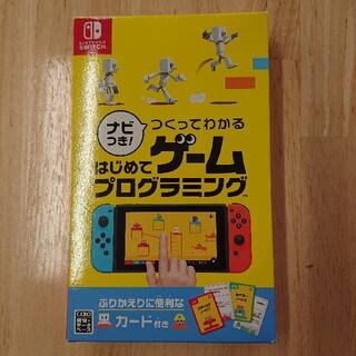 Nintendo Switch - 【Switch】ナビつき!つくってわかるはじめてゲームプログラミング