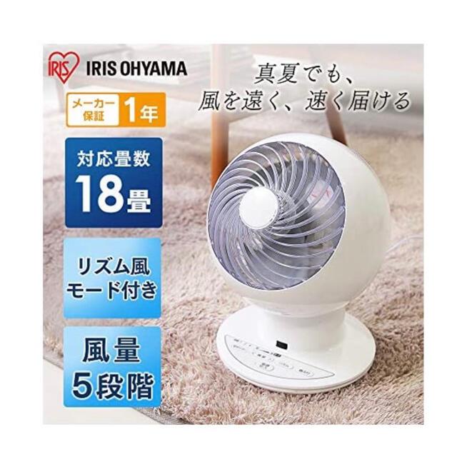 アイリスオーヤマ(アイリスオーヤマ)のサーキュレーター 扇風機 二台セット スマホ/家電/カメラの冷暖房/空調(扇風機)の商品写真