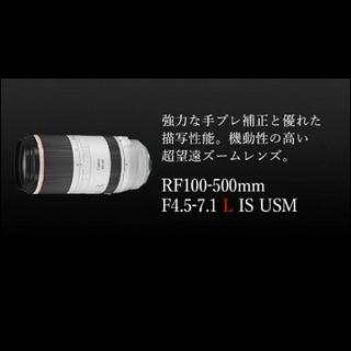 CANON RF100-500 正規品 新品未開封