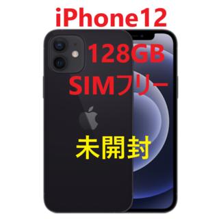 iPhone12 128GB SIMフリー (ブラック) 【新品未開封!】(スマートフォン本体)
