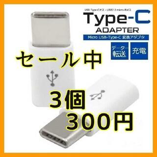 d★特価 最安値 3個セット  microUSB→Type-C変換アダプター★