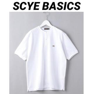 Scye - 新品 SCYE BASICS サイ ポロシャツ ヘンリーネック ラウンドネック