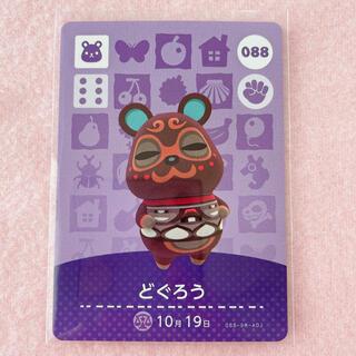 ニンテンドースイッチ(Nintendo Switch)のどうぶつの森 amiiboカード どぐろう アミーボ  あつ森(カード)