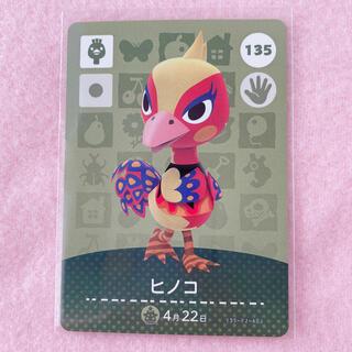 ニンテンドースイッチ(Nintendo Switch)のどうぶつの森 amiiboカード ヒノコ アミーボ  あつ森(カード)