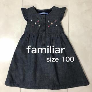 familiar - familiar 可愛い^ ^ ワンピース 100