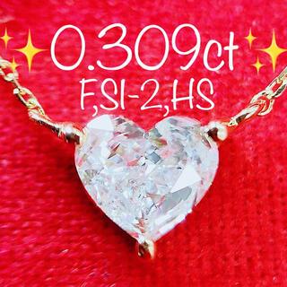 ★0.309ct★✨中宝F,SI-2一粒ハートダイヤモンドK18ネックレス(ネックレス)
