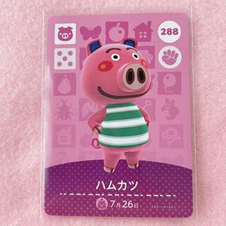 ニンテンドースイッチ(Nintendo Switch)のどうぶつの森 amiiboカード ハムカツ アミーボ  あつ森(カード)