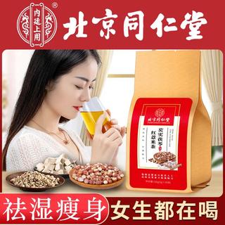 北京同仁堂 除湿茶 漢方茶 ハトムギ茶赤豆体内に湿邪を取れるお茶です。2個60P