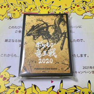 ポケモン - 【激レア】ポケモン竜王戦2020 ポケカスリーブ ムゲンダイナ ポケモンカード