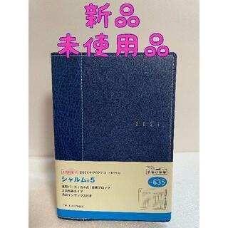 新品・未使用品】高橋手帳 2021年 4月始まり B6 シャルム 5 紺(カレンダー/スケジュール)