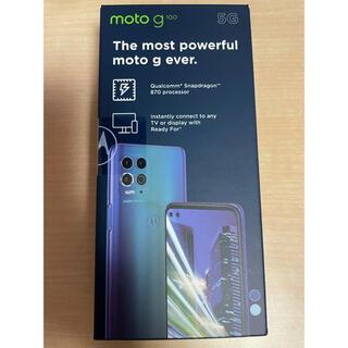 Motorola - モトローラ MOTO g100 新品未開封