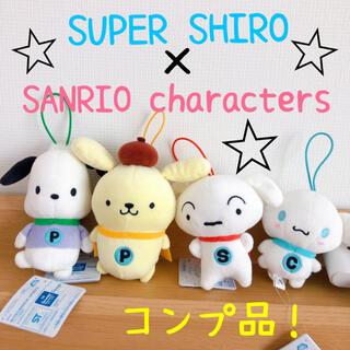 SUPER SHIRO × サンリオキャラクターズ ゴムひも付きぬいぐるみ