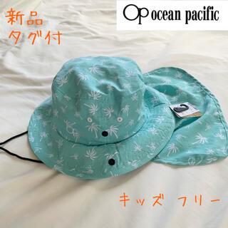OCEAN PACIFIC - 新品 オーシャンパシフィック サーフハット ビーチハット サファリハット キッズ