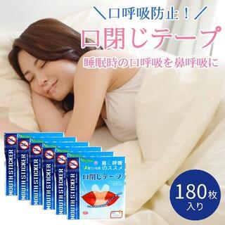 口閉じテープ マウステープ 鼻呼吸テープ 180日分(口臭防止/エチケット用品)