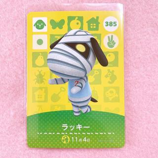 ニンテンドースイッチ(Nintendo Switch)のどうぶつの森 amiiboカード ラッキー アミーボ  あつ森(カード)
