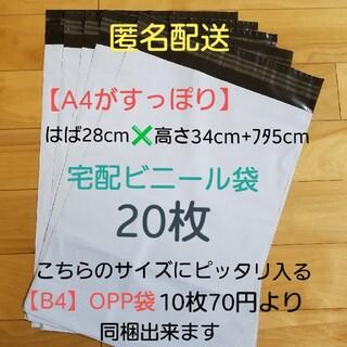 A4大 宅配ビニール袋20枚