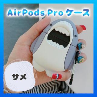 Air Pods Pro ケース イヤホン サメ シリコン かわいい ワイヤレス(ヘッドフォン/イヤフォン)