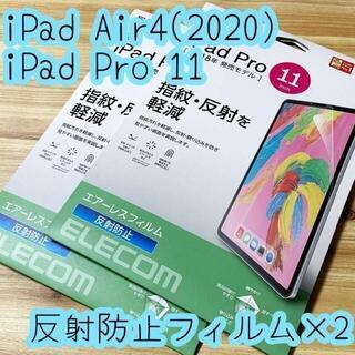 エレコム(ELECOM)の2個☆iPad Pro 11・iPad Air 4 保護フィルム 反射・指紋防止(保護フィルム)