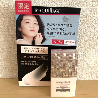MAQuillAGE - 資生堂 マキアージュ 化粧下地 限定 お試しサイズ