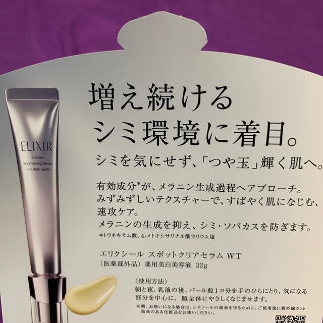 ELIXIR(エリクシール)のエリクシール スポットクリアセラム サンプル コスメ/美容のスキンケア/基礎化粧品(美容液)の商品写真